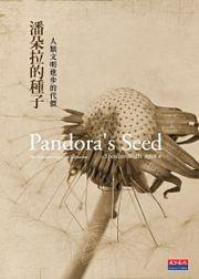 《潘朵拉的種子》
