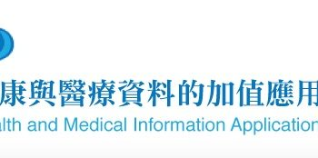 健康與醫療資料的加值應用(六):國外健康資料加值相關情形