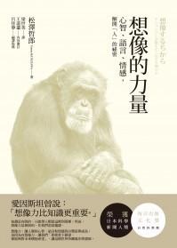人與黑猩猩究竟有什麼差異?
