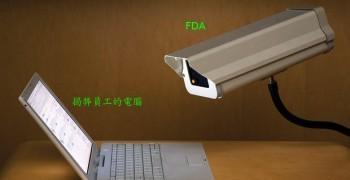 專家揭弊, 遭 FDA 監看側錄電腦