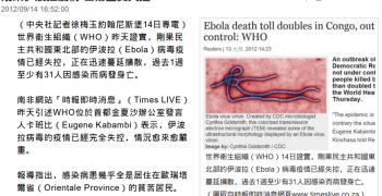 是伊波拉疫情失控還是媒體失控?