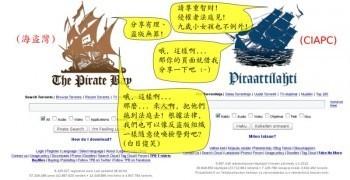 海盜灣與芬蘭反盜版組織 CIAPC 的行動對話摘要