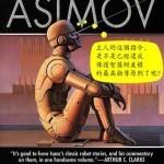 當主人的指令與保護智財的原則互相衝突時, 機器人會怎麼做呢?