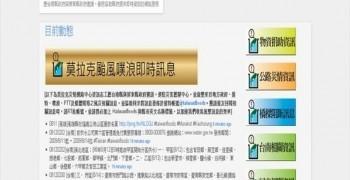防災2.0專題(五):資訊志工 官民合作力