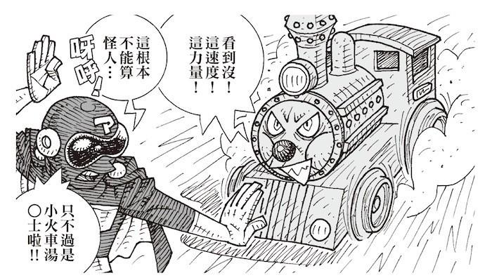 就算蒸汽火车头的时代结束了,火车头假面的时代才正要开始.