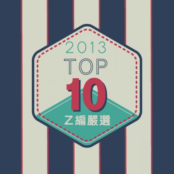 2013-top10