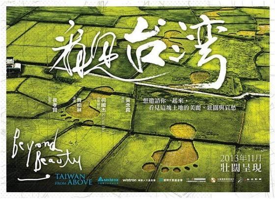 前段期間轟動全台的空拍紀錄片《看見台灣》