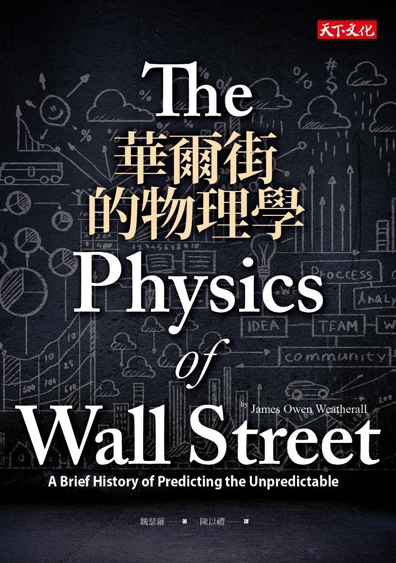 【Gene思書齋】華爾街的物理學家