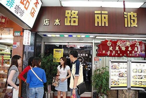 波麗露餐廳 照片來源:flickr用戶Han Tasi