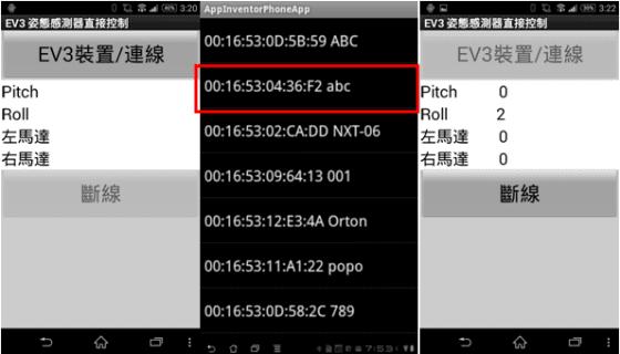 圖1a 程式首次執行的畫面。 圖1b 點選連線按鈕後進入藍牙裝置清單。 圖1c 連線成功後的畫面。