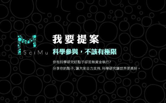 SciMu-1440 x 500-我要提案-01
