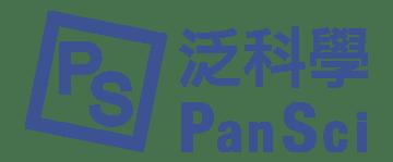 PanSci 泛科學