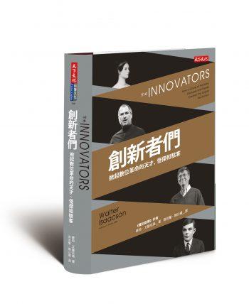 創新者們,泛科選書