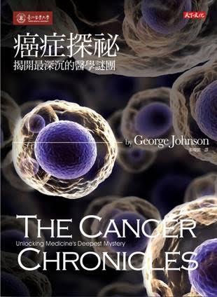 泛科學選書 癌症