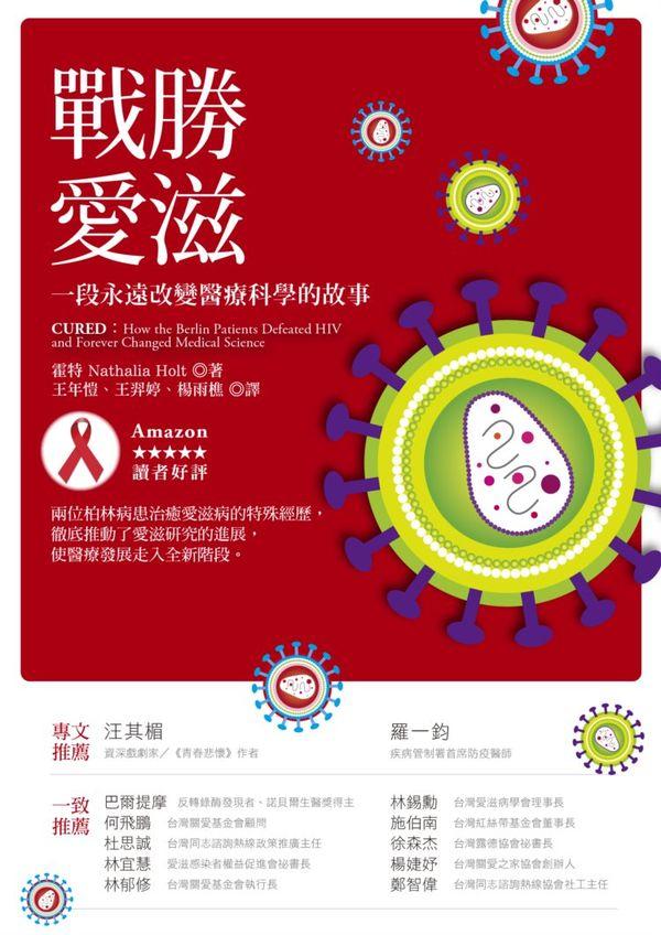 【Gene思書齋】戰勝愛滋的醫學傳奇