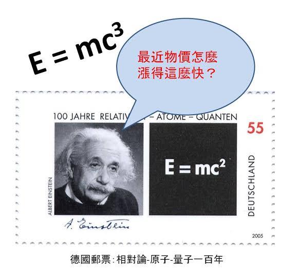 愛因斯坦其實沒那麼神?