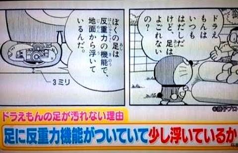 漫畫裡,針對哆啦A夢腳底反重力機能的說明(圖片來源)