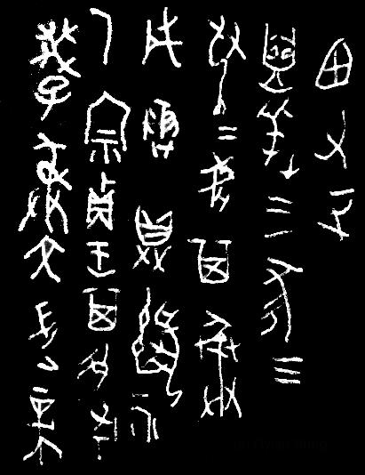 Zhou-inscription