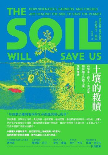 (大家)土壤的救贖_平面72dpi