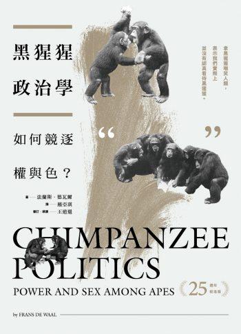 黑猩猩政治學正封面