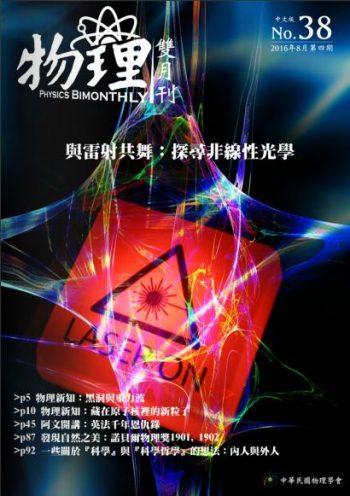 物理雙月刊 38 期 8 月號封面