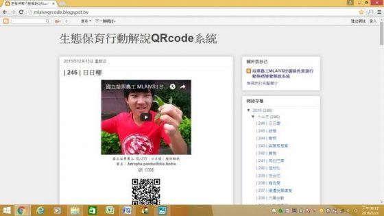 生態保育行動解說 QRcode 系統網誌。圖/作者提供