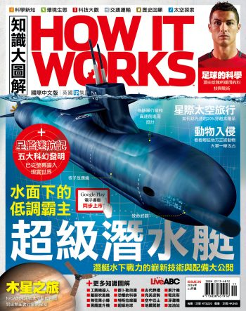 hiw_cover026-1