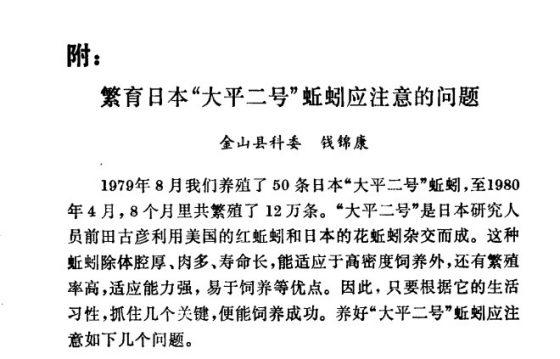 1980 蚯蚓的利用與養殖技術 p59 中國