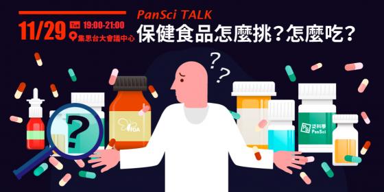 PanSci TALK:保健食品怎麼挑?怎麼吃?