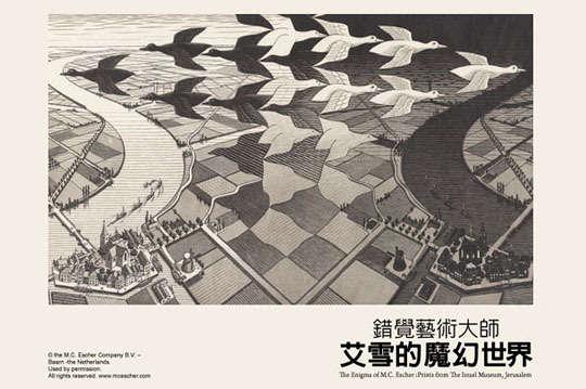 讓數學成為探索藝術花園的新視角——《圖解圖樣設計》導讀