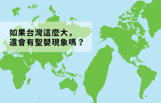 如果台灣這麼大,還會有聖嬰現象嗎?