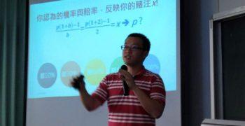 專訪東吳數學系教授吳牧恩分享資料科學中的數學(圖片來源:吳牧恩提供)