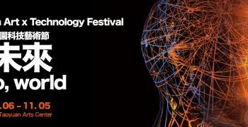 《TAxT桃園科技藝術節》科技與藝術揉合的「初未來」