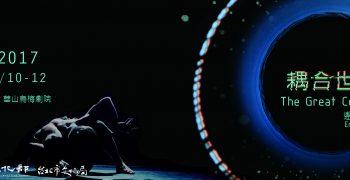 科技與藝術共同孕育出的感動:新時代的舞台劇《耦合世代》