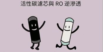 活性碳濾芯與 RO 逆滲透其實是閨密?淨水器原理大解密