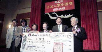 世紀末到世紀初的台灣科幻(一):文學獎與科幻小說的交互作用