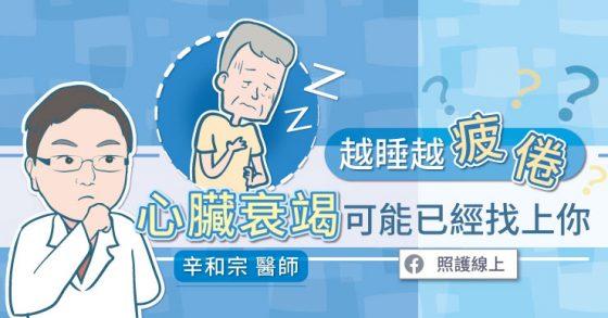 《有一種累,叫做越睡越累~「心臟衰竭」患者該如何睡得安穩?》