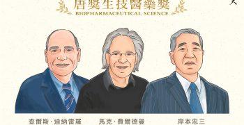 細胞激素研究的卓越貢獻者:2020年唐獎生技醫藥獎由三位科學家共同獲得
