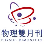 物理雙月刊_96