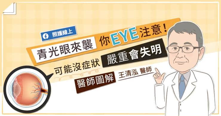 嚴重可能失明、目前醫學無法回復,青光眼來襲 EYE 注意!