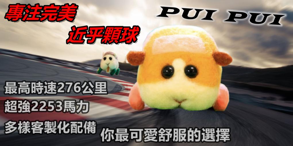 PUI PUI 的科學!天竺鼠車車到底是什麼呢?